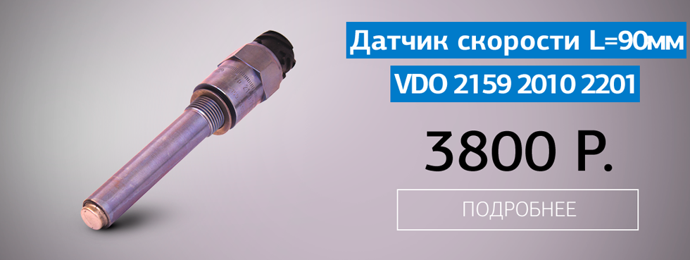 Датчик скорости импульсный (круглые контакты) L=90мм 2159 2010 2201/215920102201 (2159.2010.2201) VDO Siemens, Германия