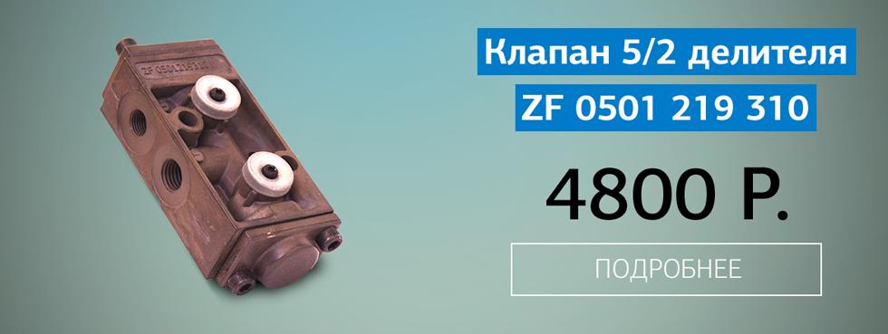Клапан 5/2 включения делителя ZF (замена 0501.208.630) 0501219310 (0501.219.310) ZF, Германия