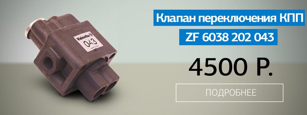 Клапан переключения повышенной передачи КПП ZF 16S151 6038 202 043/6038202043 (6038.202.043) ZF, Германия