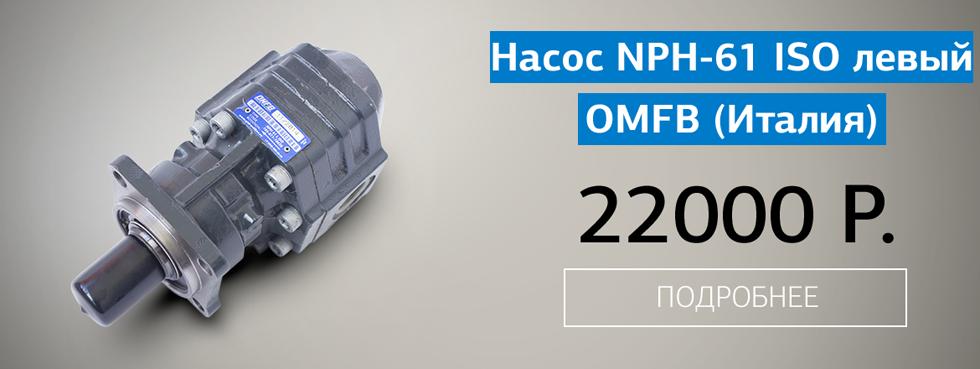 Насос шестеренчатый NPH-61 ISO левый (105-011-10628) OMFB, Италия